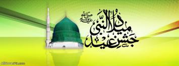 Eid Milad Un Nabi 2014 Cover Photos