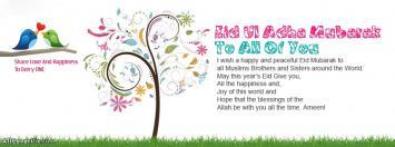 Eid Ul Azha Mubarak FB Covers 2013