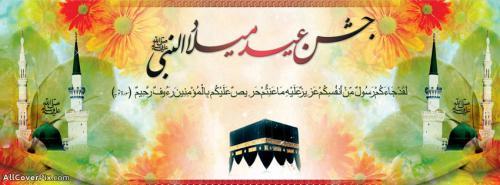 12 Rabi Ul Awwal 2014 FB Cover Photos -  Facebook Covers