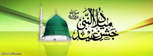 Eid Milad Un Nabi 2014 Cover Photos -  Facebook Covers
