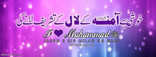 Jashne Eid Milad un Nabi Mubarik 2014 Facebook Covers -  Facebook Covers